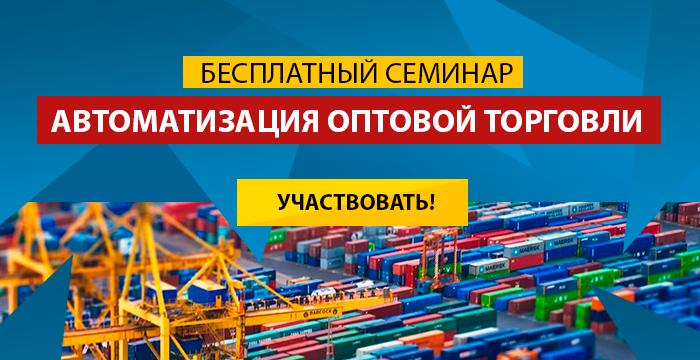 Семинар по автоматизации оптовой торговли