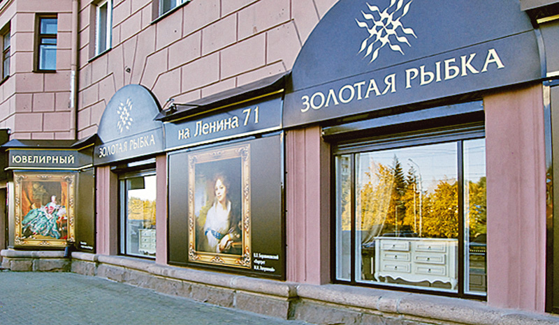 Магазин Золотая Рыбка Екатеринбург Каталог