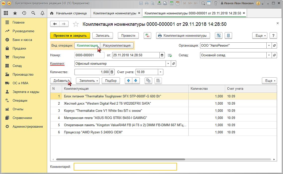 Ups бухгалтерия акции по электронной отчетности