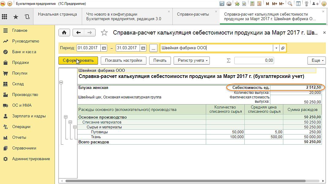 Цена программы 1с бухгалтерия получение дубликата свидетельства о регистрации ооо