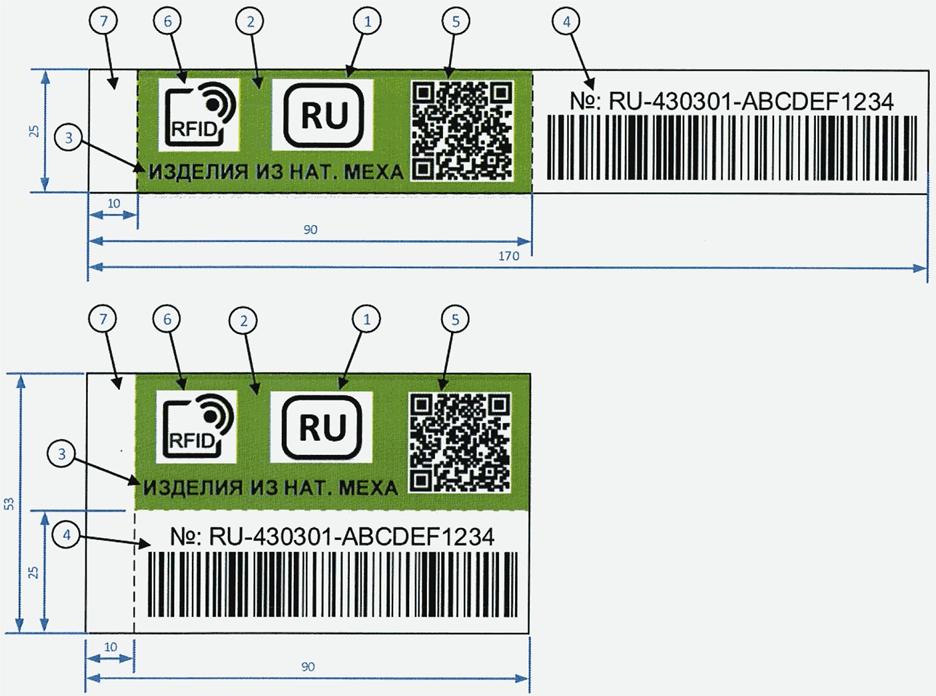 Образец контрольного знака (марки) для маркировки меховых изделий